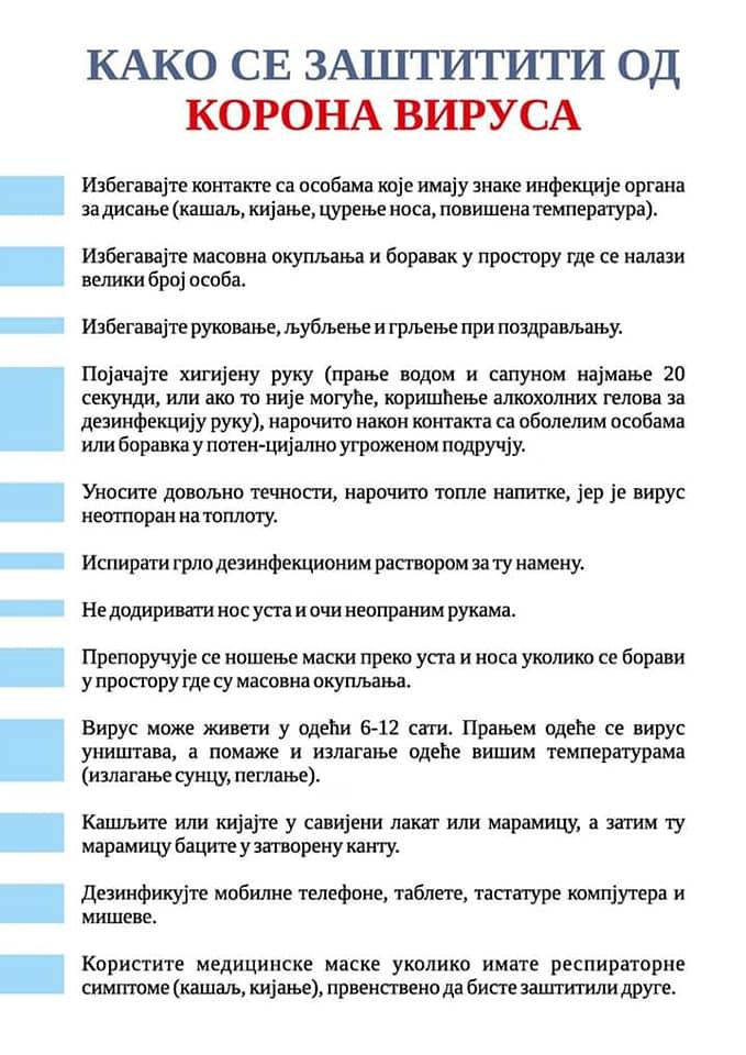 preporuka-zavod-nis-2
